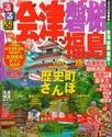 るるぶ 会津磐梯 福島の磐梯熱海の記事に取材されました