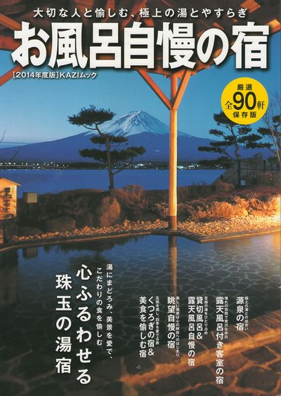 ofuro.jpg: お風呂自慢の宿 表紙