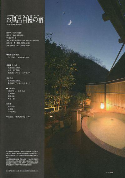 ofuro1.jpg: お風呂自慢の宿 表3対向
