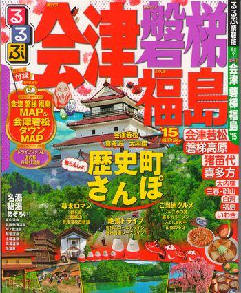 rurubufukushima.jpg