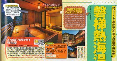 rurubufukushima2.jpg